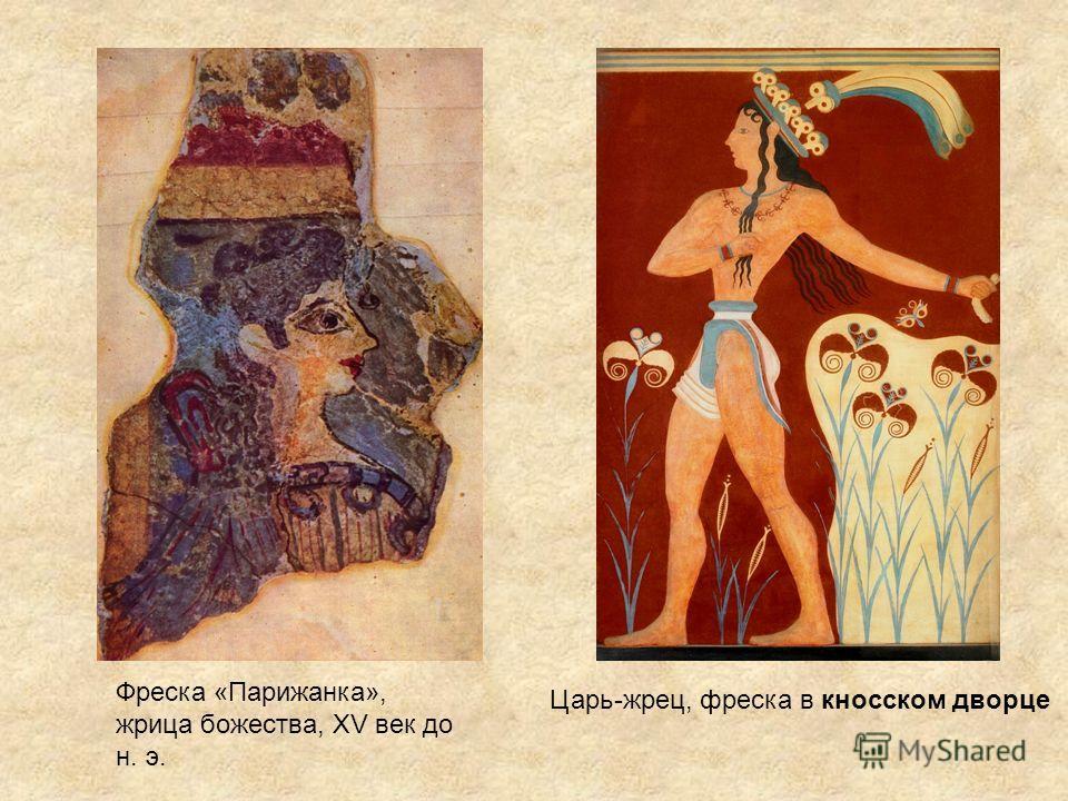 Фреска «Парижанка», жрица божества, XV век до н. э. Царь-жрец, фреска в кносском дворце