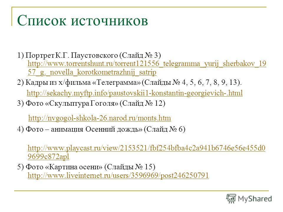 Список источников 1) Портрет К.Г. Паустовского (Слайд 3) http://www.torrentshunt.ru/torrent121556_telegramma_yurij_sherbakov_19 57_g._novella_korotkometrazhnij_satrip http://www.torrentshunt.ru/torrent121556_telegramma_yurij_sherbakov_19 57_g._novell