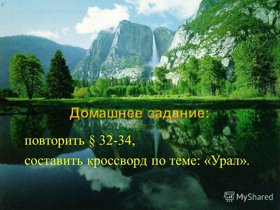 повторить § 32-34, составить кроссворд по теме : « Урал ».