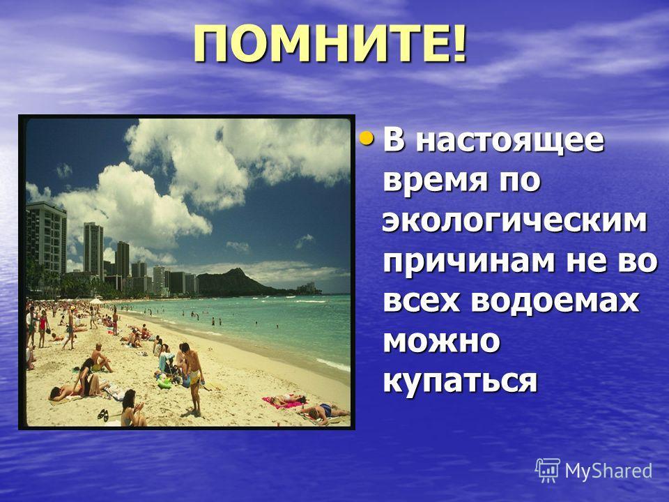 Наиболее эффективное средство закаливания - купание На организм одновременно воздействует солнце, воздух и вода На организм одновременно воздействует солнце, воздух и вода Предполагает овладение важным умением - плавать Предполагает овладение важным
