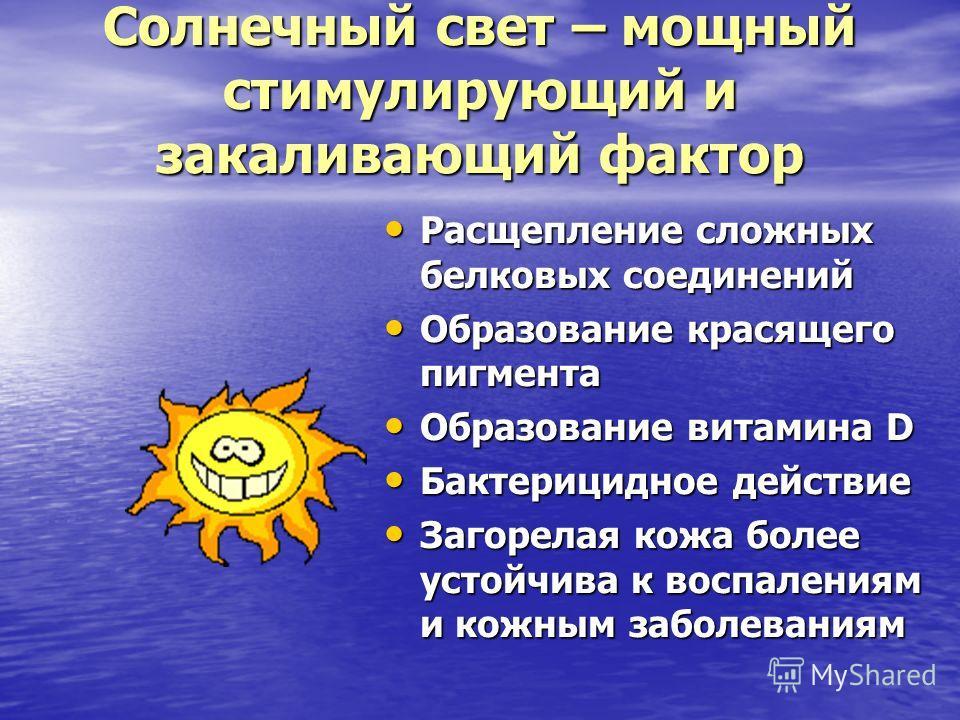 Наиболее эффективной водной процедурой является купание в ледяной воде (моржевание). Требуется специальная тренировка Требуется специальная тренировка Психологическая настроенность важнее, чем тренировка терморегуляции Психологическая настроенность в