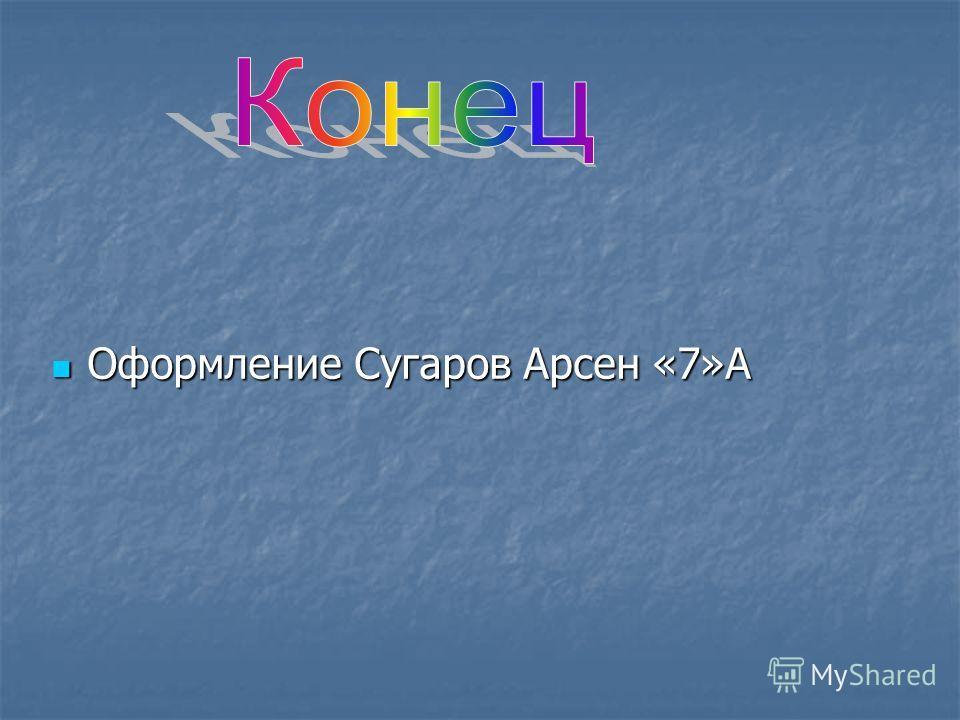 Оформление Сугаров Арсен «7»А Оформление Сугаров Арсен «7»А