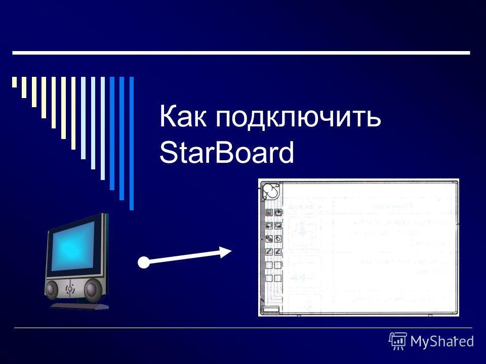 1 Как подключить StarBoard 2