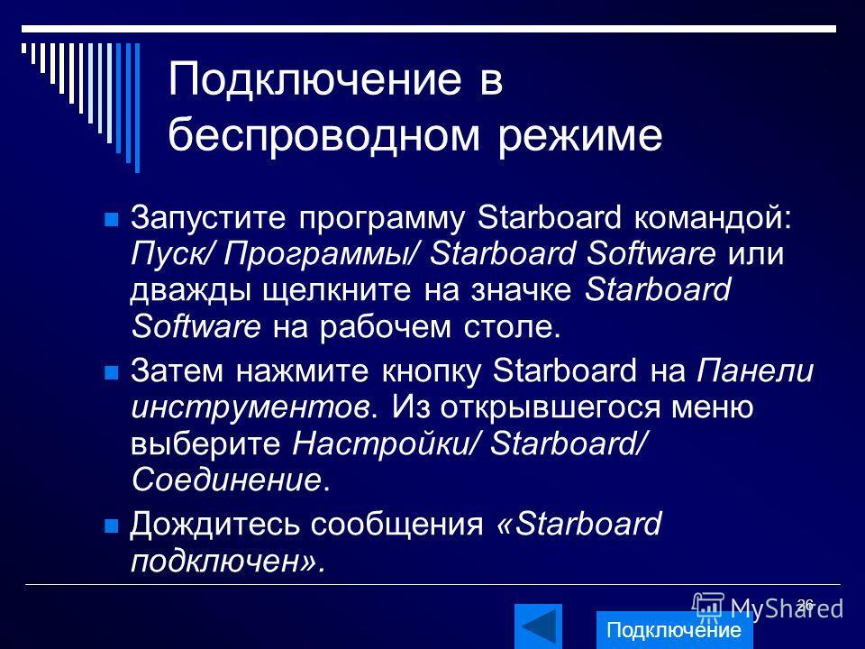 25 Подключение в беспроводном режиме Проверьте соединение через Bluetooth. Для этого: На панели задач щелкните правой кнопкой мыши на значке Bluetooth. Выберите «Быстрое соединение»/ «Последовательный порт Bluetooth»/ Starboard FX. После установки со