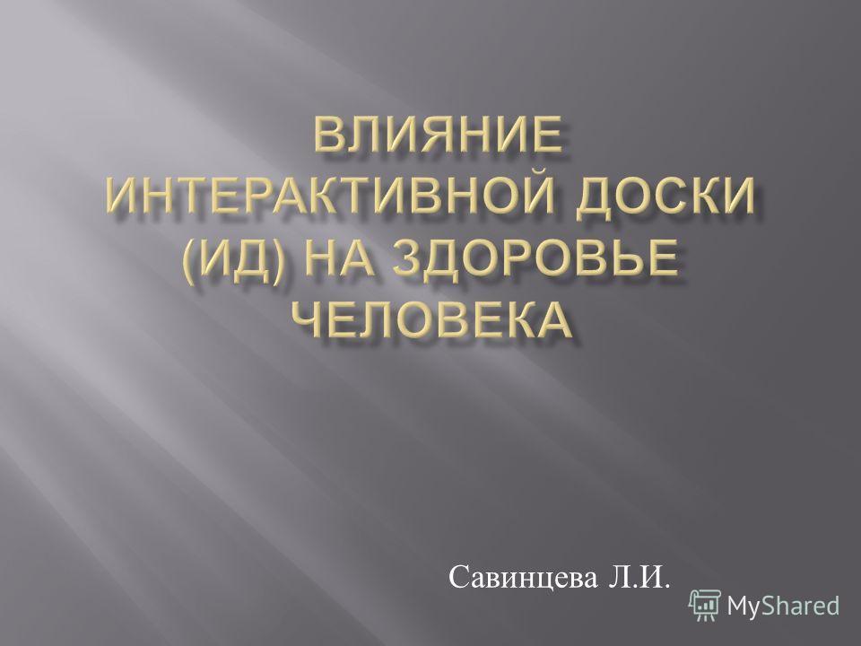 Савинцева Л. И.