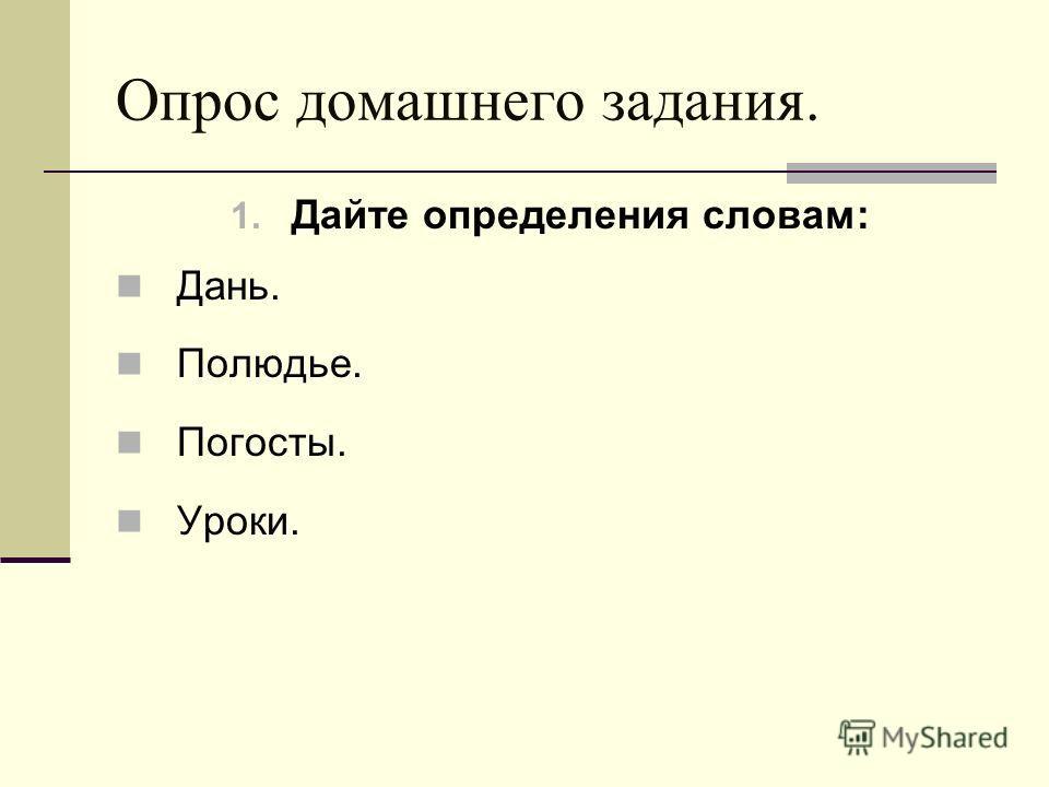 Опрос домашнего задания. 1. Дайте определения словам: Дань. Полюдье. Погосты. Уроки.