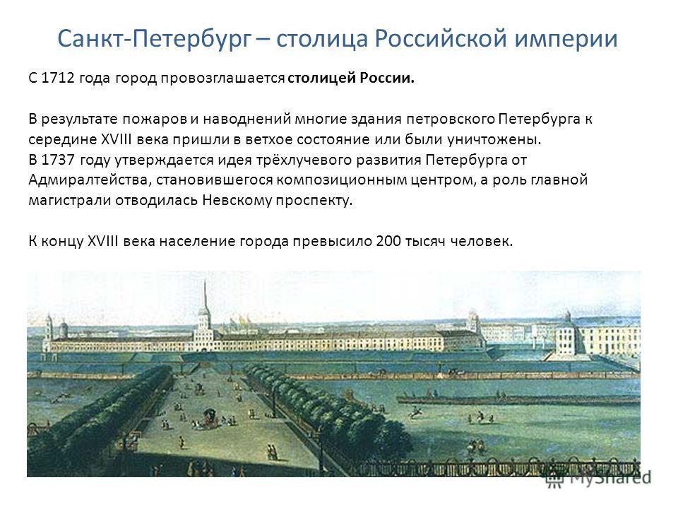 Санкт-Петербург – столица Российской империи С 1712 года город провозглашается столицей России. В результате пожаров и наводнений многие здания петровского Петербурга к середине XVIII века пришли в ветхое состояние или были уничтожены. В 1737 году ут