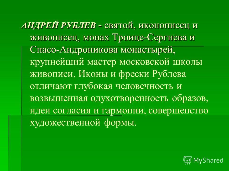 Имя автора, Андрея Рублева, никто не забывал. Оно было прославлено еще при жизни - честь редкая, исключительная для того времени. И в дальнейшем его слава разгоралась все сильнее. Коллекционеры гонялись за иконами его работы. Его почитали, назвали пр