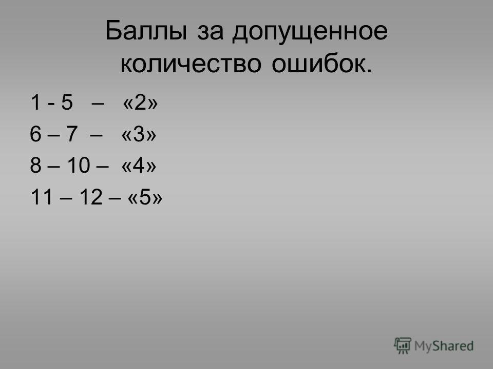 Баллы за допущенное количество ошибок. 1 - 5 – «2» 6 – 7 – «3» 8 – 10 – «4» 11 – 12 – «5»