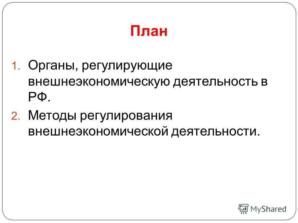 План 1. Органы, регулирующие внешнеэкономическую деятельность в РФ. 2. Методы регулирования внешнеэкономической деятельности.