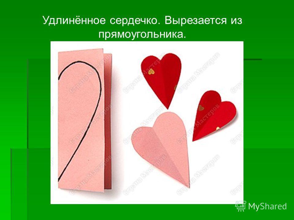 Удлинённое сердечко. Вырезается из прямоугольника.