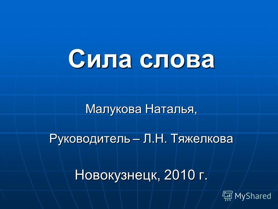 Сила слова Малукова Наталья, Руководитель – Л.Н. Тяжелкова Новокузнецк, 2010 г.