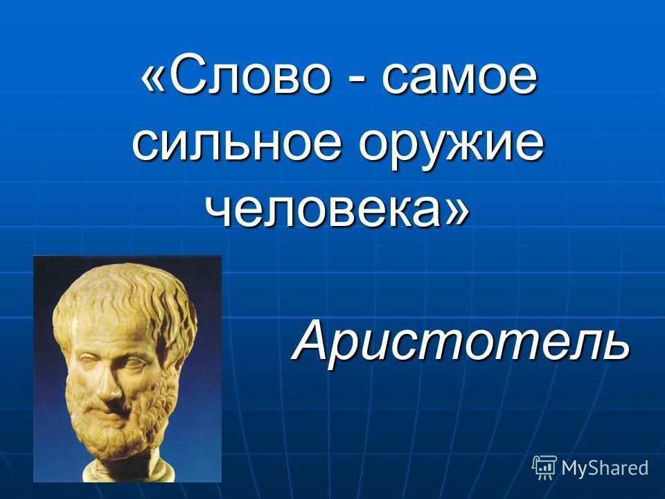 «Слово - самое сильное оружие человека» Аристотель