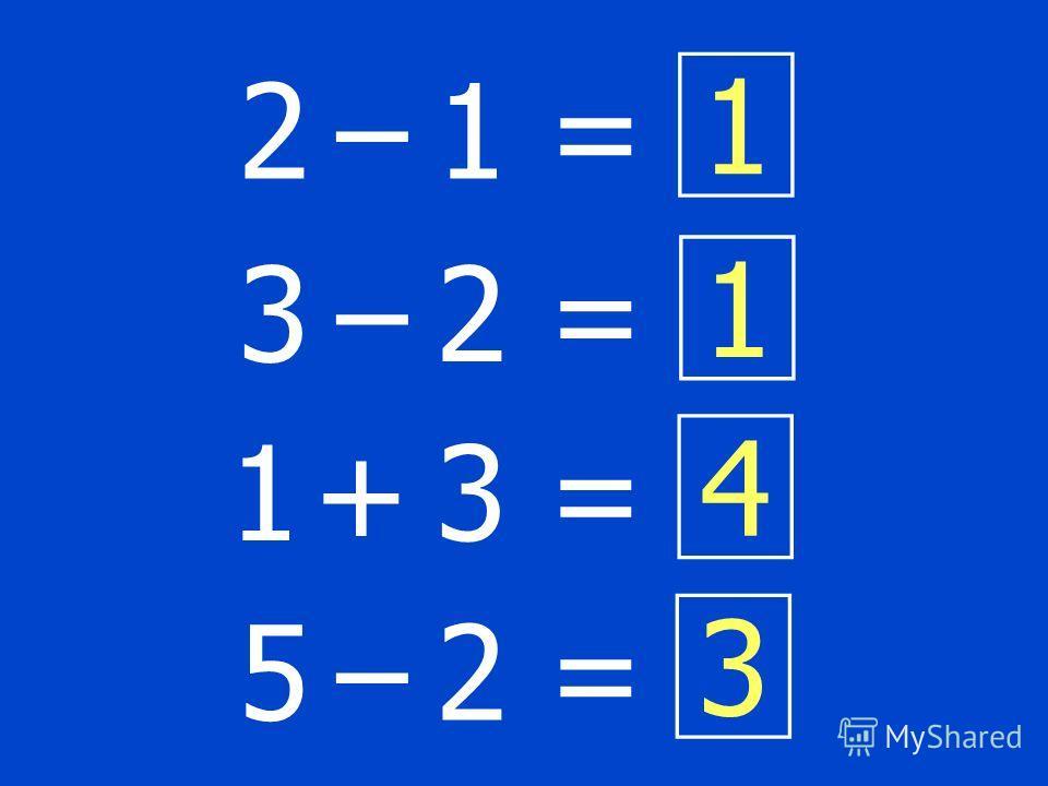 1 + 2 =  3 3 – 1 =  2 2 + 2 =  4 4 – 1 =  3