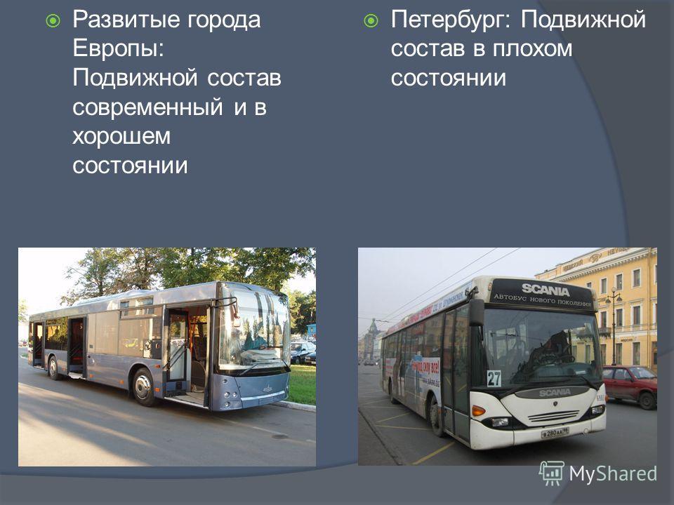 Развитые города Европы: Подвижной состав современный и в хорошем состоянии Петербург: Подвижной состав в плохом состоянии