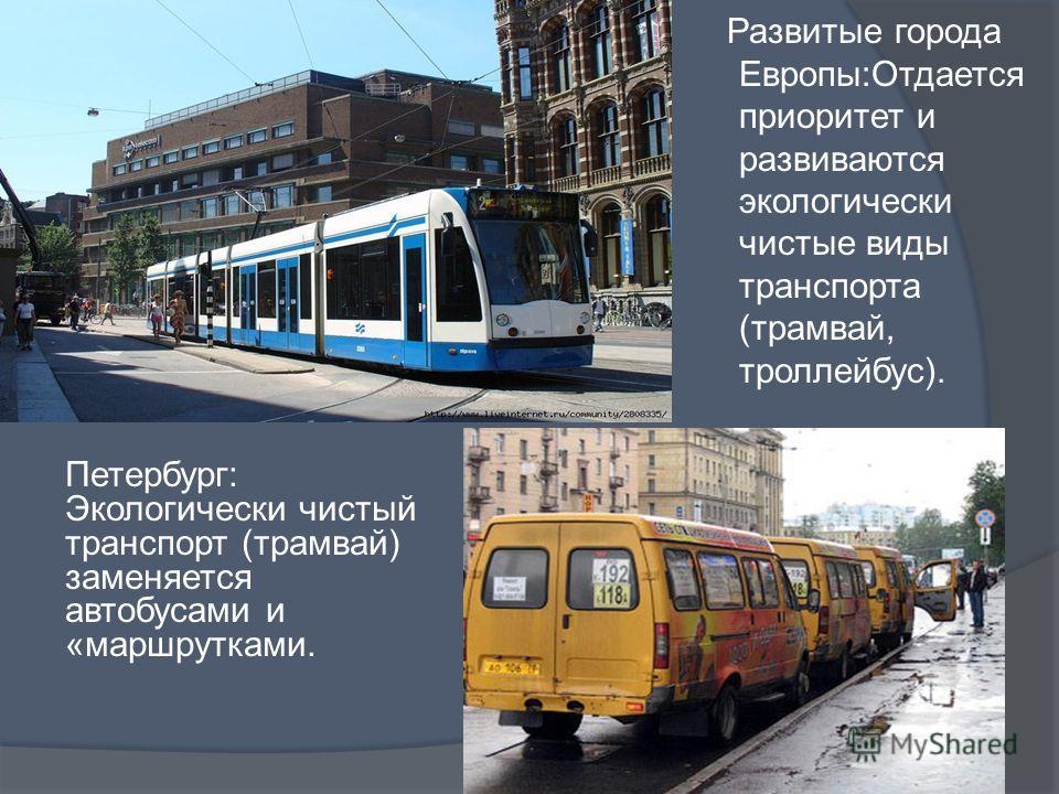 Развитые города Европы:Отдается приоритет и развиваются экологически чистые виды транспорта (трамвай, троллейбус). Петербург: Экологически чистый транспорт (трамвай) заменяется автобусами и «маршрутками.