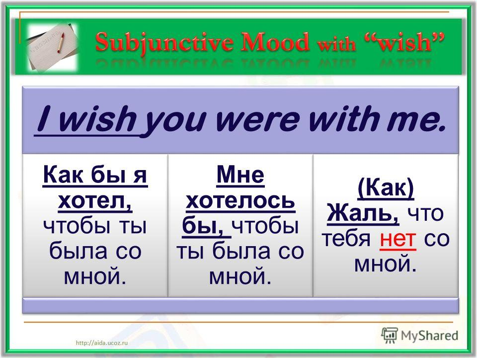 I wish you were with me. Как бы я хотел, чтобы ты была со мной. Мне хотелось бы, чтобы ты была со мной. (Как) Жаль, что тебя нет со мной.
