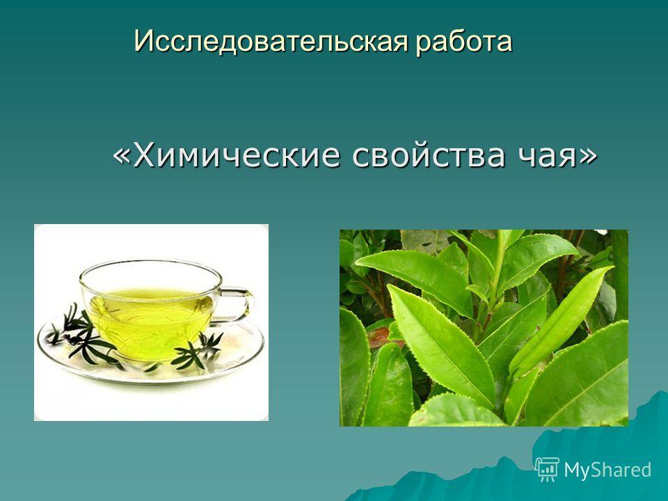 Исследовательская работа «Химические свойства чая»