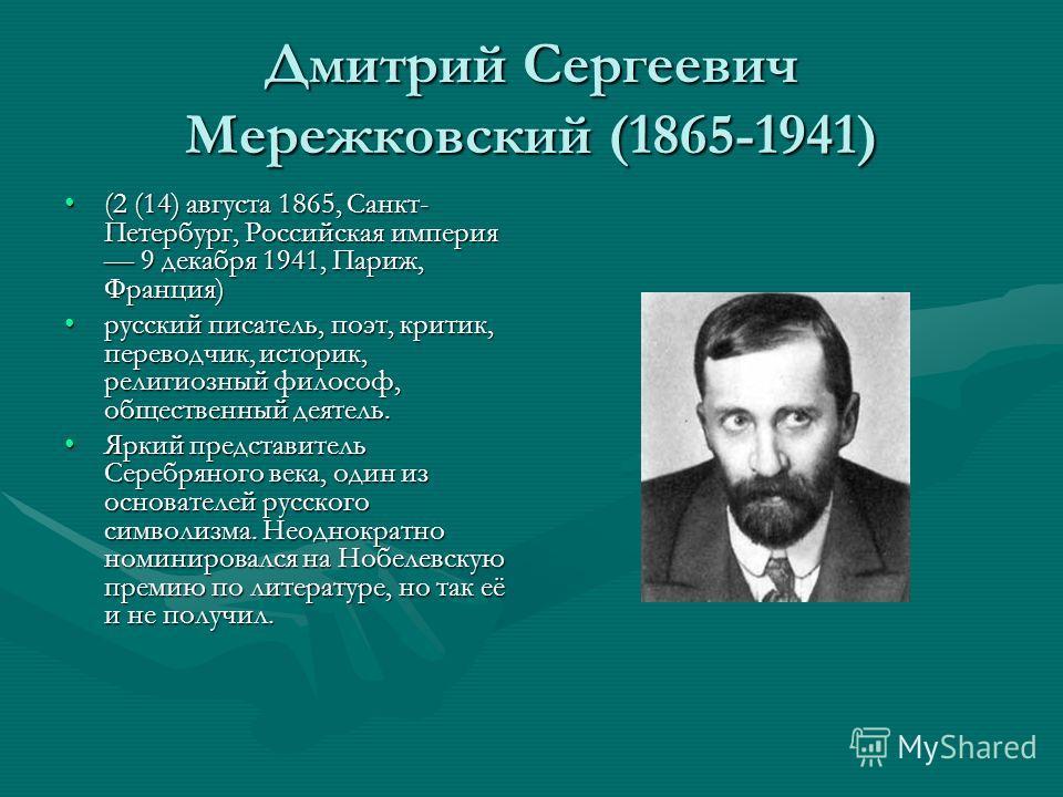 Дмитрий Сергеевич Мережковский (1865-1941) (2 (14) августа 1865, Санкт- Петербург, Российская империя 9 декабря 1941, Париж, Франция)(2 (14) августа 1865, Санкт- Петербург, Российская империя 9 декабря 1941, Париж, Франция) русский писатель, поэт, кр