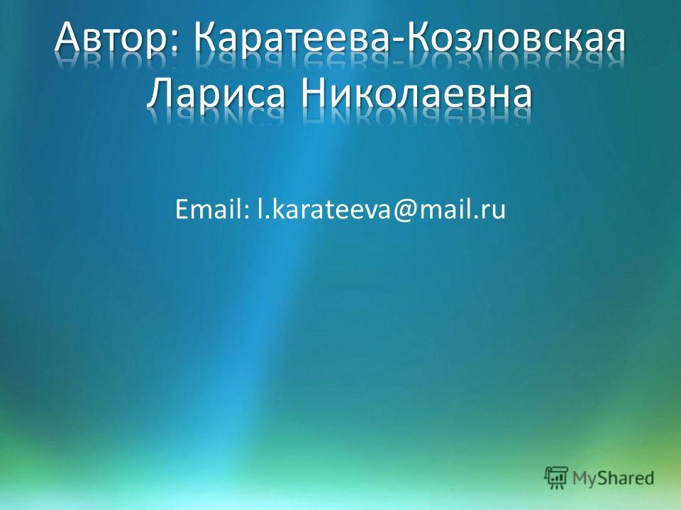 Email: l.karateeva@mail.ru