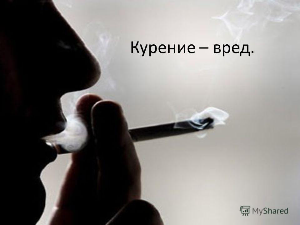 Курение – вред.