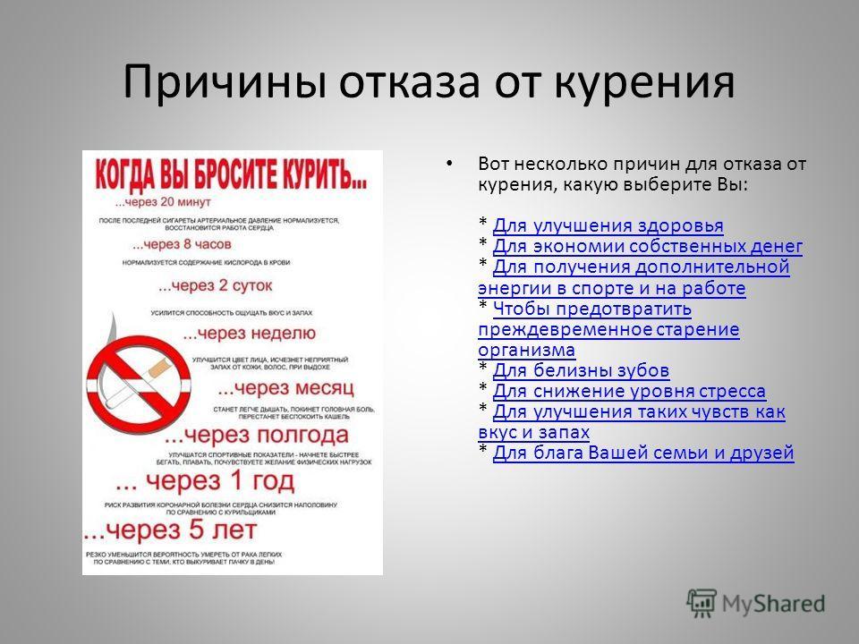 Причины отказа от курения Вот несколько причин для отказа от курения, какую выберите Вы: * Для улучшения здоровья * Для экономии собственных денег * Для получения дополнительной энергии в спорте и на работе * Чтобы предотвратить преждевременное старе