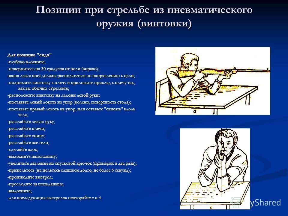 Позиции при стрельбе из пневматического оружия (винтовки) Для позиции