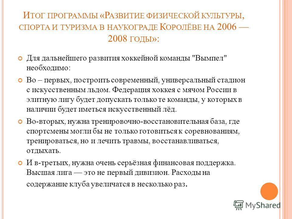 И ТОГ ПРОГРАММЫ «Р АЗВИТИЕ ФИЗИЧЕСКОЙ КУЛЬТУРЫ, СПОРТА И ТУРИЗМА В НАУКОГРАДЕ К ОРОЛЁВЕ НА 2006 2008 ГОДЫ »: Для дальнейшего развития хоккейной команды