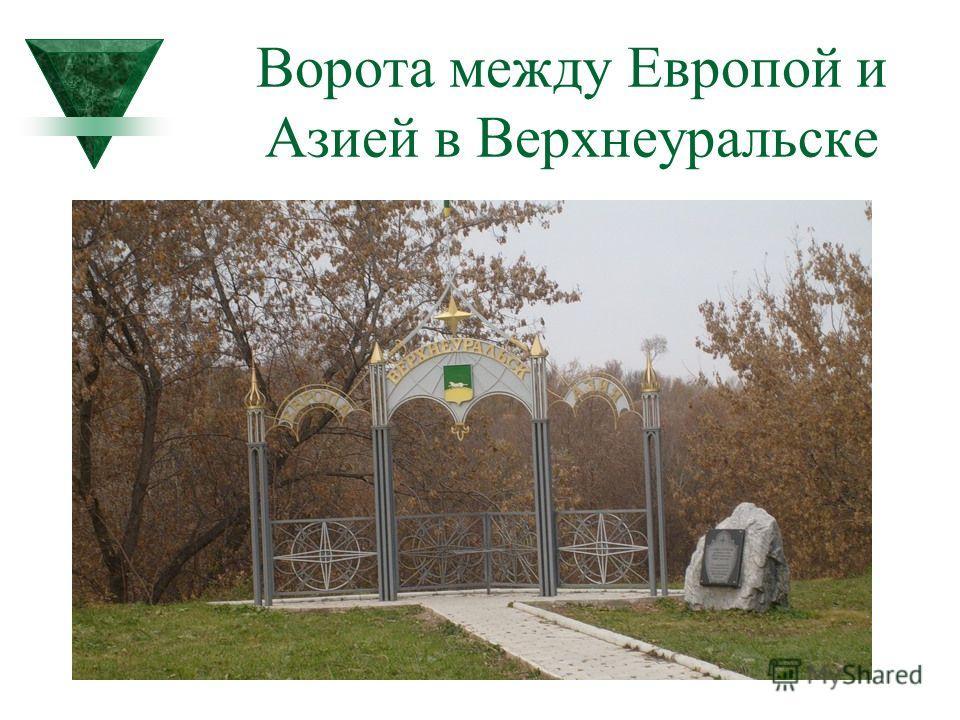Ворота между Европой и Азией в Верхнеуральске