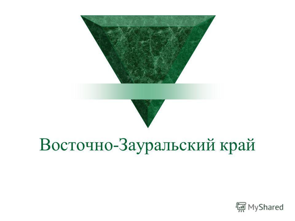 Восточно-Зауральский край