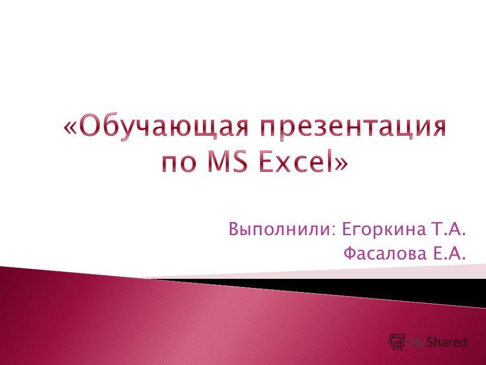 Выполнили: Егоркина Т.А. Фасалова Е.А.