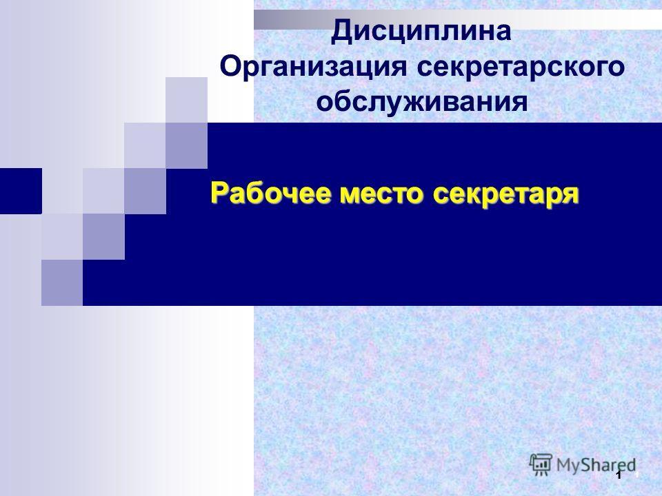 1 Рабочее место секретаря Дисциплина Организация секретарского обслуживания 1