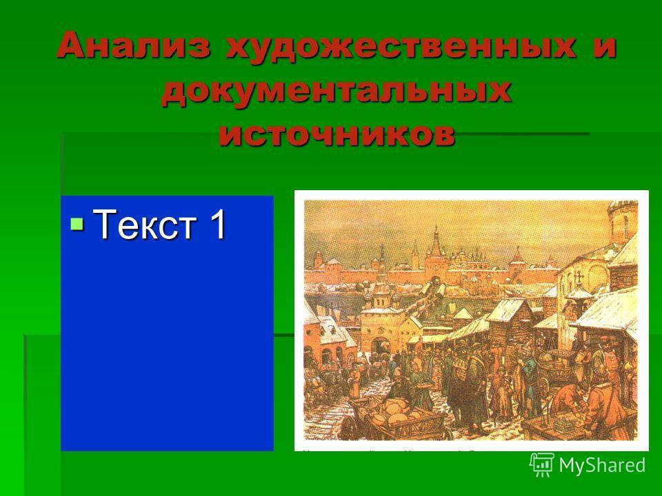 Анализ художественных и документальных источников Текст 1 Текст 1