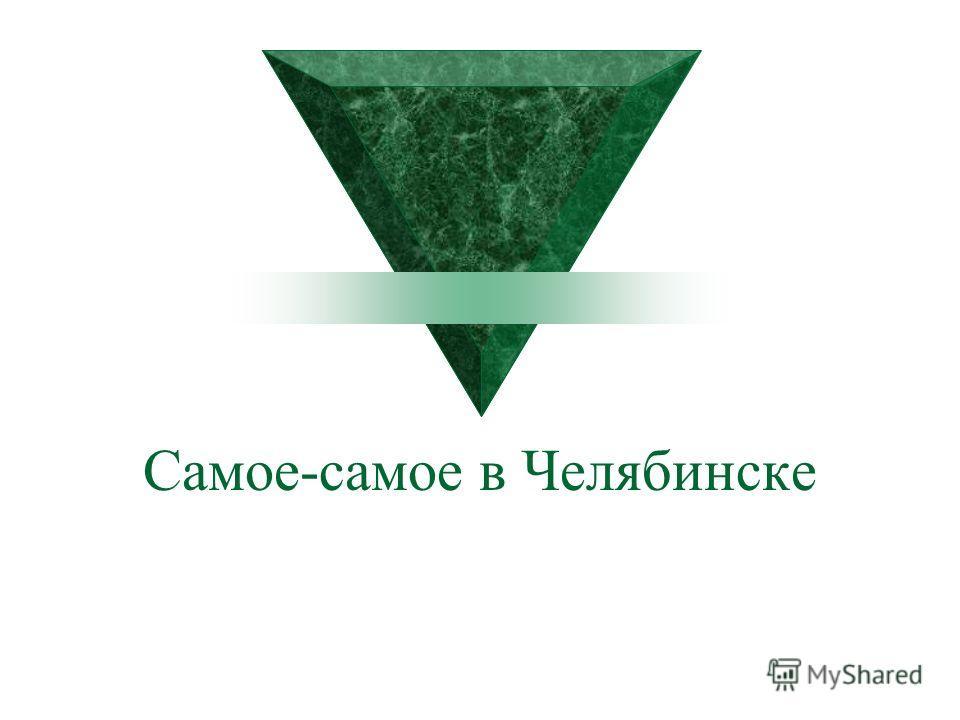 Самое-самое в Челябинске