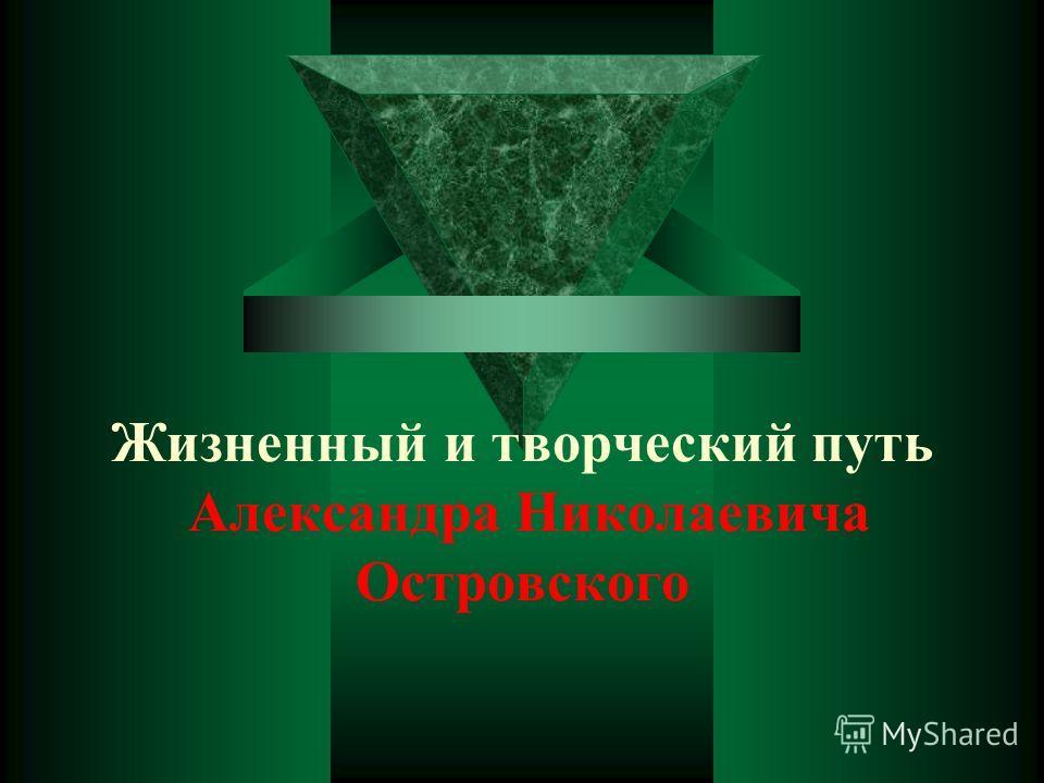Жизненный и творческий путь Александра Николаевича Островского
