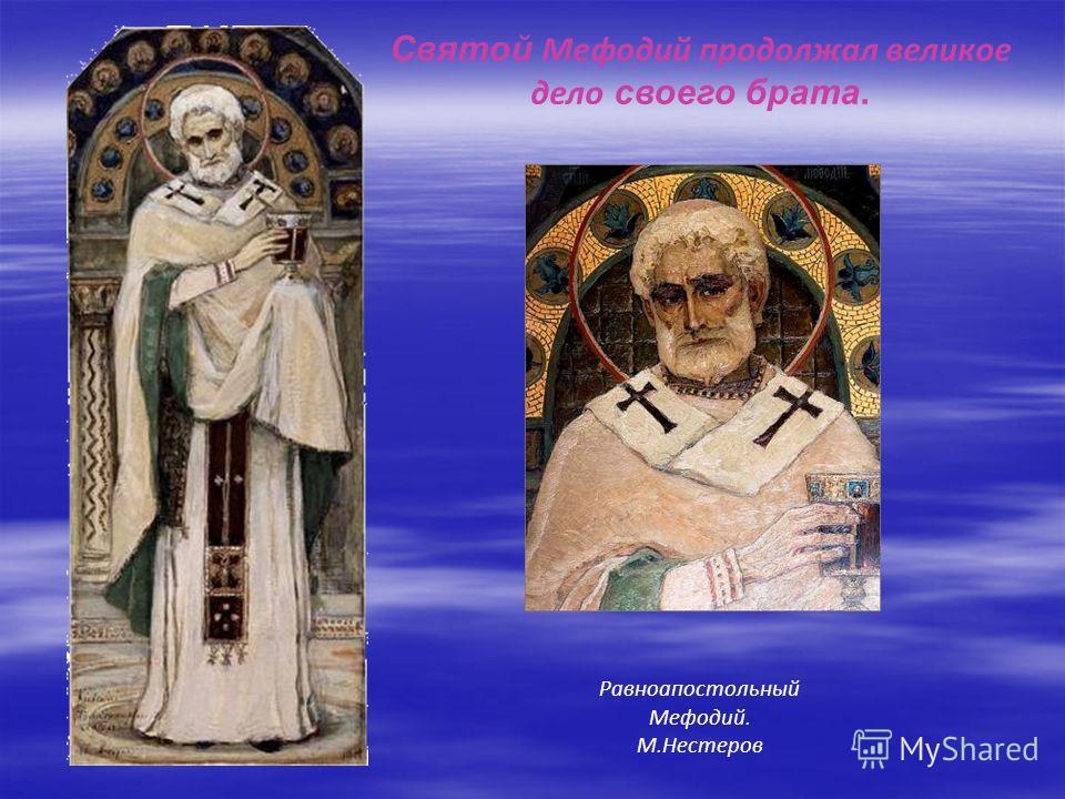 Святой Мефодий продолжал великое дело своего брата. Равноапостольный Мефодий. М.Нестеров