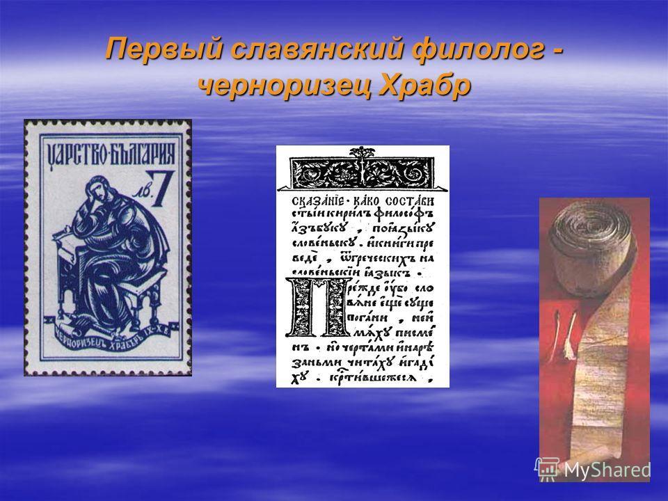 Первый славянский филолог - черноризец Храбр