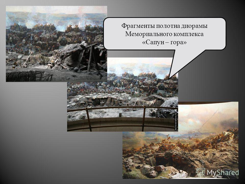 Фрагменты полотна диорамы Мемориального комплекса «Сапун – гора»