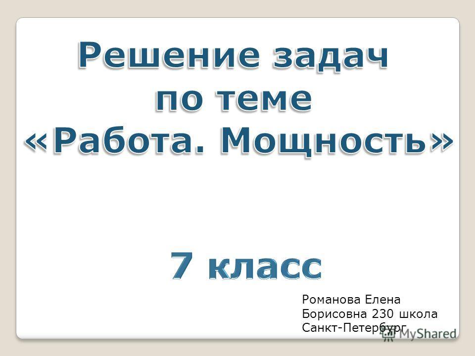 Романова Елена Борисовна 230 школа Санкт-Петербург