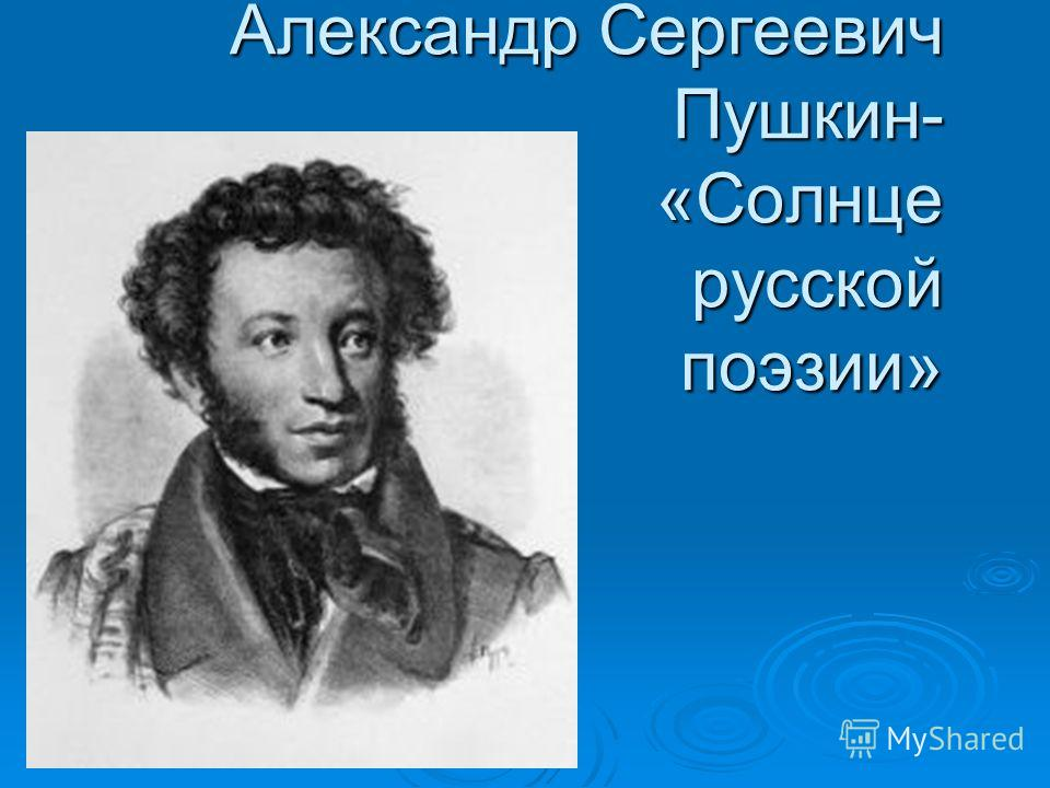Александр Сергеевич Пушкин- «Солнце русской поэзии»