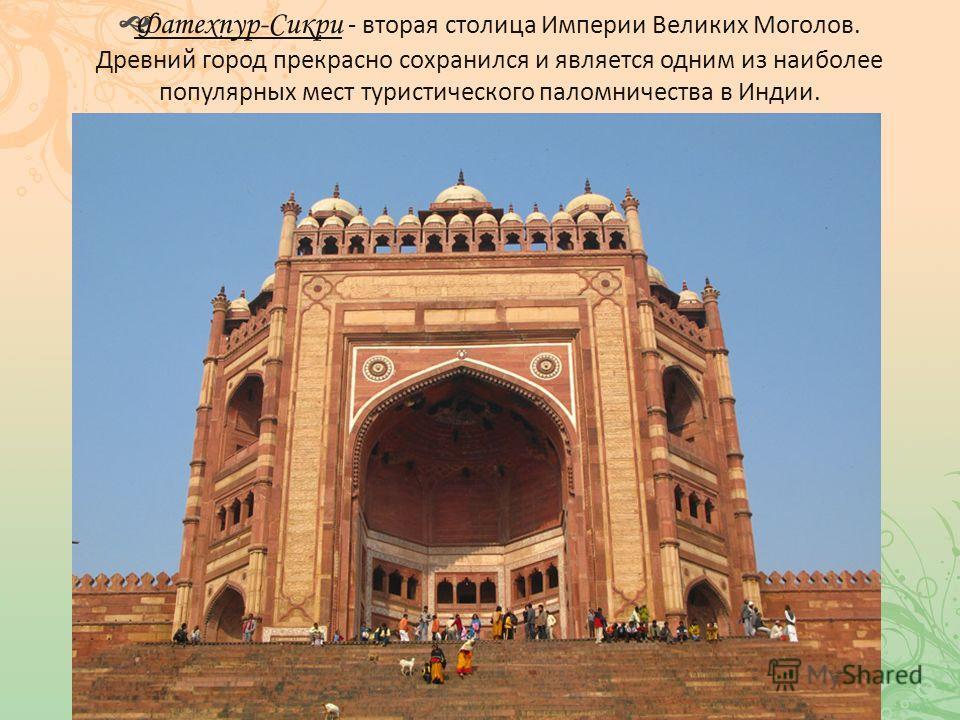 Фатехпур-Сикри - вторая столица Империи Великих Моголов. Древний город прекрасно сохранился и является одним из наиболее популярных мест туристического паломничества в Индии.