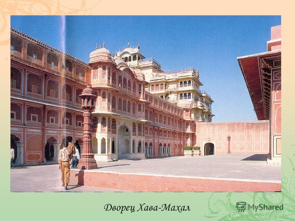Дворец Хава-Махал