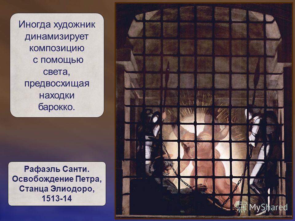Иногда художник динамизирует композицию с помощью света, предвосхищая находки барокко. Рафаэль Санти. Освобождение Петра, Станца Элиодоро, 1513-14