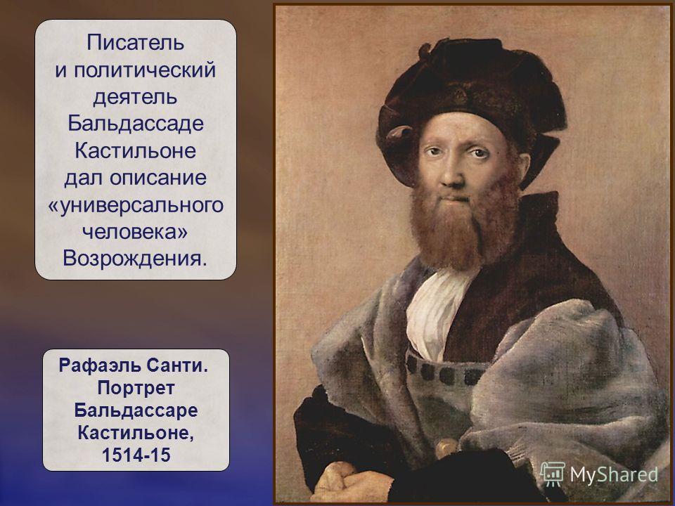 Писатель и политический деятель Бальдассаде Кастильоне дал описание «универсального человека» Возрождения. Рафаэль Санти. Портрет Бальдассаре Кастильоне, 1514-15