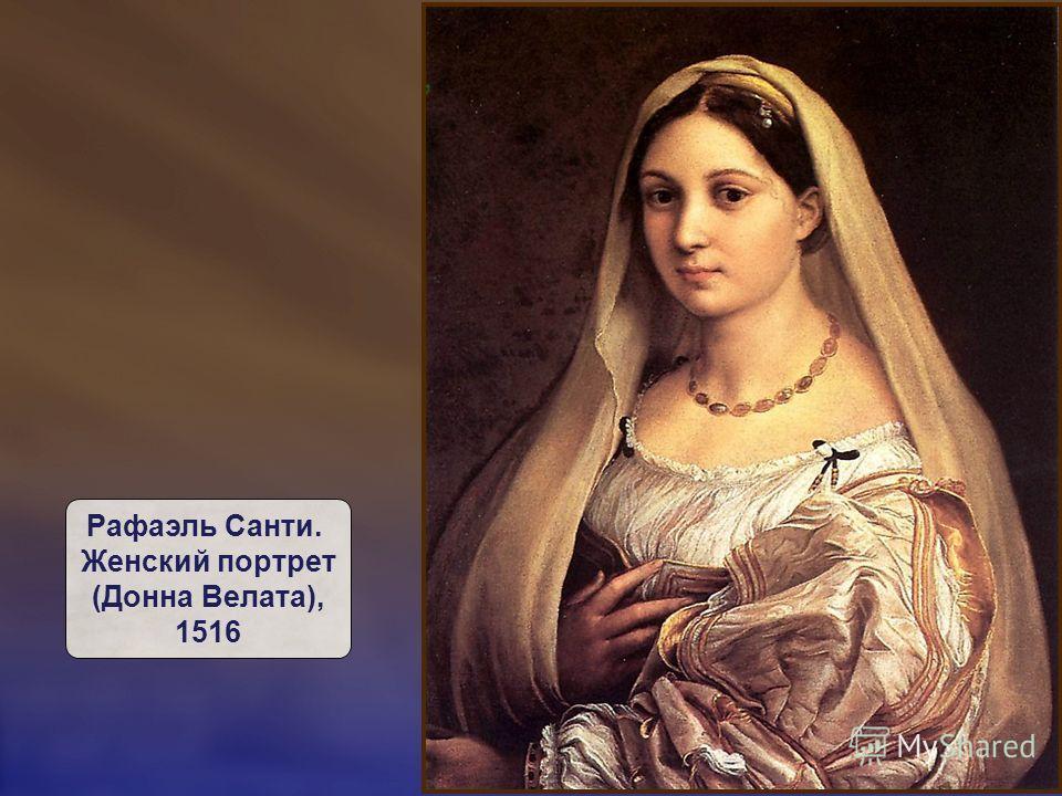 Рафаэль Санти. Женский портрет (Донна Велата), 1516