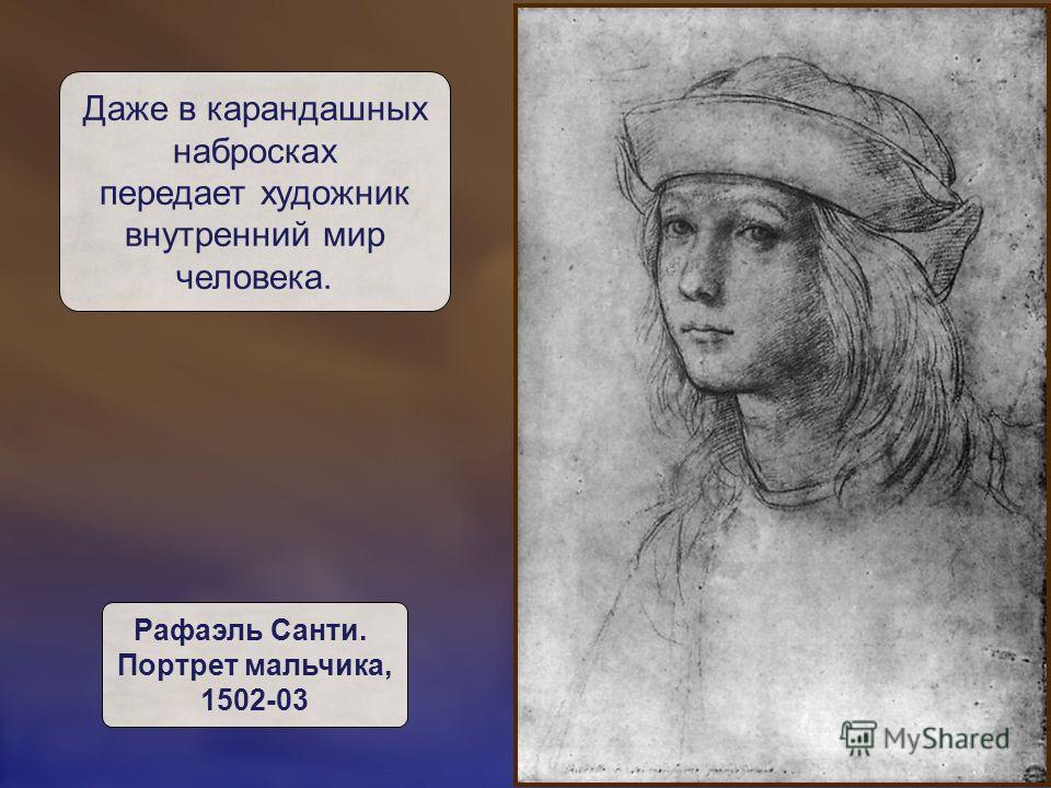Даже в карандашных набросках передает художник внутренний мир человека. Рафаэль Санти. Портрет мальчика, 1502-03