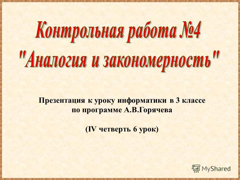 Презентация к уроку информатики в 3 классе по программе А.В.Горячева (IV четверть 6 урок)