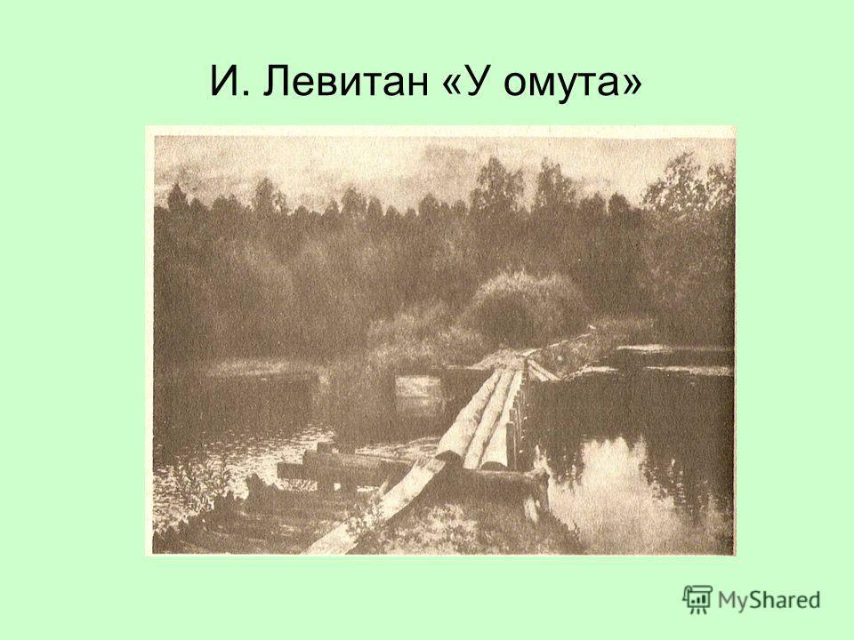 И. Левитан «У омута»