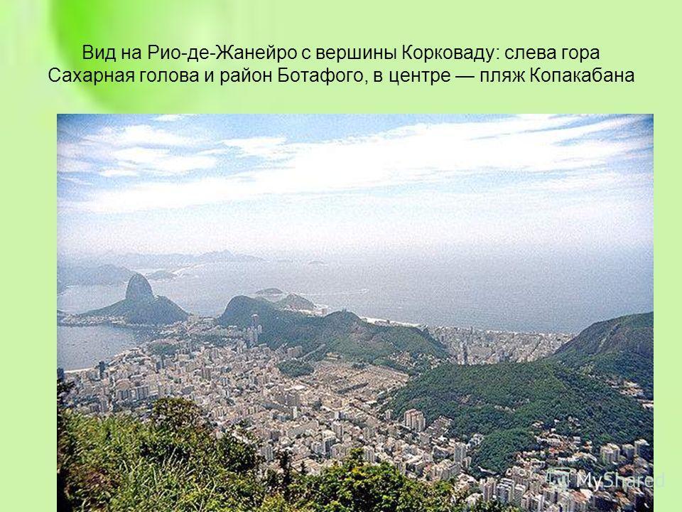 Вид на Рио-де-Жанейро с вершины Корковаду: слева гора Сахарная голова и район Ботафого, в центре пляж Копакабана