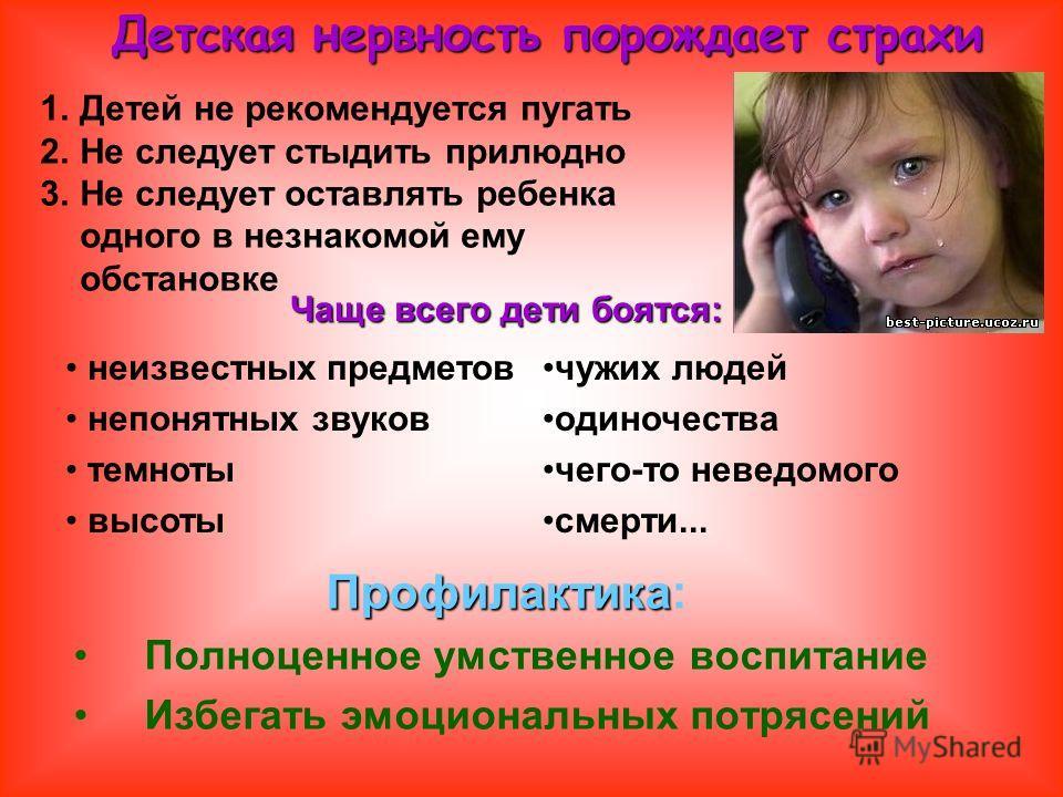 Профилактика Профилактика: Полноценное умственное воспитание Избегать эмоциональных потрясений 1.Детей не рекомендуется пугать 2.Не следует стыдить прилюдно 3.Не следует оставлять ребенка одного в незнакомой ему обстановке Детская нервность порождает